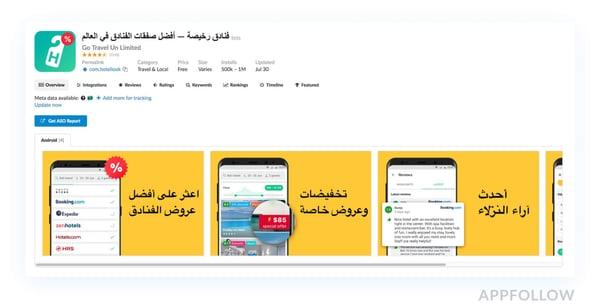 hotel app language 1